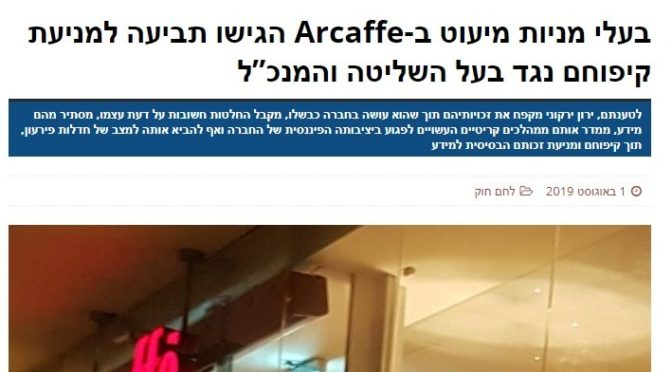 Minority shareholders in Arcaffe have filed a lawsuit to prevent discrimination